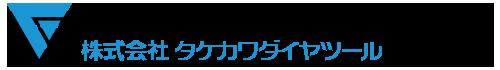 株式会社タケカワダイヤツール TAKEKAWA DIA TOOL INC.